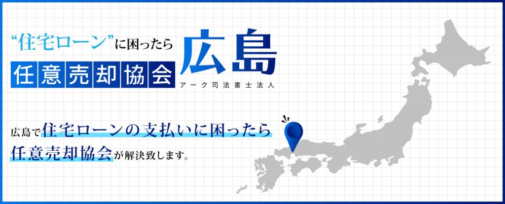広島任意売却-main