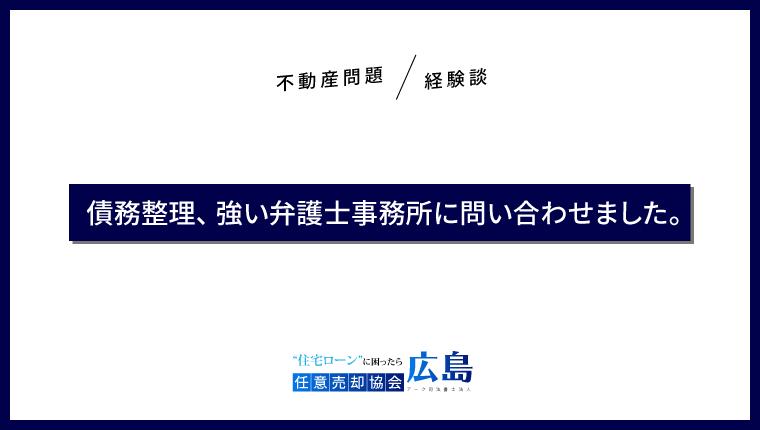 債務整理 広島